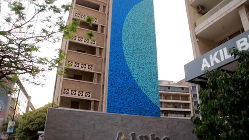 Street Art Beirut Documentary